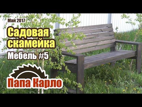 Садовая скамейка со спинкой своими руками: чертежи и фото удачных конструкций