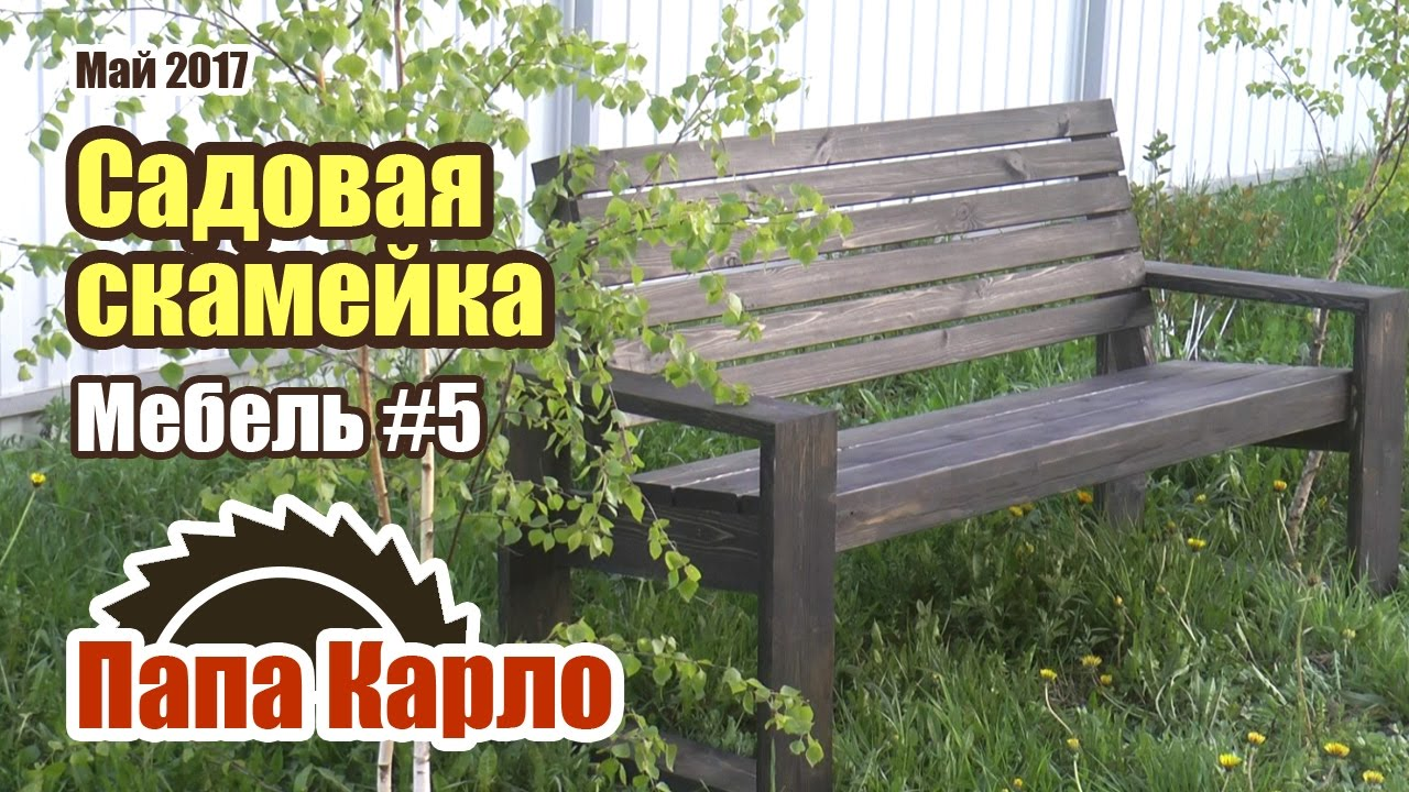 Садовая скамейка | Мебель своими руками #5
