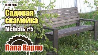 видео Деревянная садовая мебель