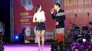 4K 向蕙玲  陳隨意 ~  社頭鄉農會100週年慶 風華群星晚會 2017/10/15