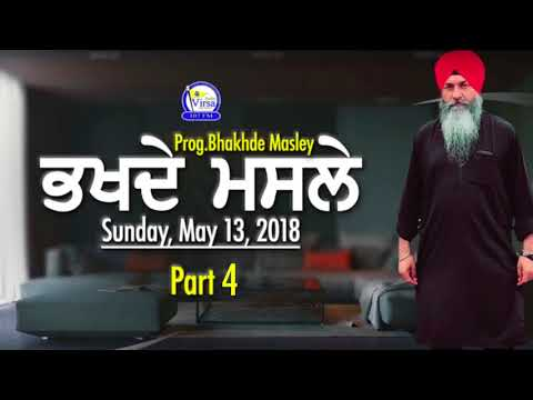 Bhakhde Masley | 13 May 2018 | Part 4 | Harnek Singh Newzealand
