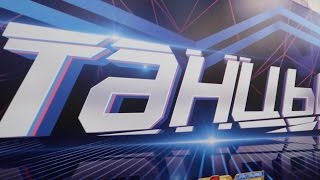 Шоу Танцы на ТНТ 3 Сезон - Мастерклассы - Тэо Эдуард - Влог