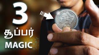 3 சூப்பர் Coin Magic Trick செய்வது எப்படி?