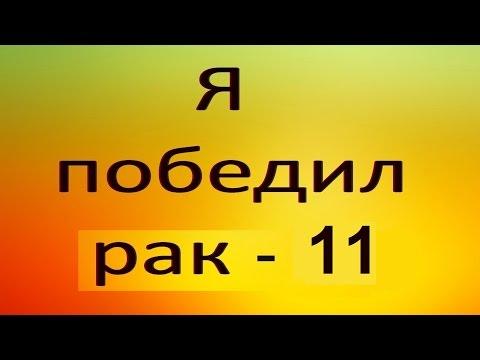 РАК ГРУДИ - без паники. Видео №11