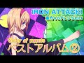 Vidéo: ベストアルバム②SISTER OF PUPPETS~IRON ATTACK!ボーカルベスト②~/IRON ATTACK! (MIA045)