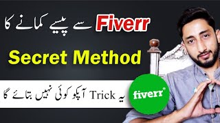 How To Get First Order On Fiverr Secret Method | Fiverr Se Paise Kaise Kamaye | Fiverr For Beginners
