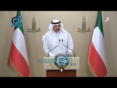 مؤتمر صحفي لـ-مجلس الوزراء الكويتي- لإعلان خطة العودة للحياة الطبيعية وفك حظر التجول الشامل  - نشر قبل 12 ساعة