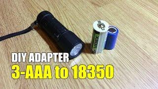 Вироби адаптер/перетворення 3-ААА батареї літій-іонний акумулятор 18350/25500/26650 літієві