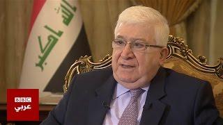 مقابلة خاصة مع الرئيس العراقي فؤاد معصوم