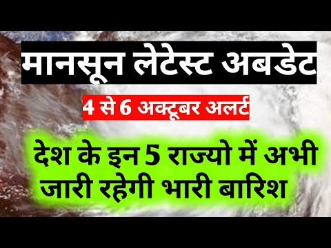 weather report today !! weather news today !! monsoon 2019 live ubdate !!