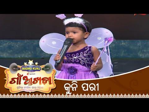 Gaon AKhada | Comedy Performance | Child Act | Papu Pom Pom | Tarang TV