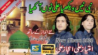 Nabi Ny Wekhya Ali nu Akhya || New Qaseeda 2020 ||by ijaz imtiaz qawal |Faakhri studio 03046529832