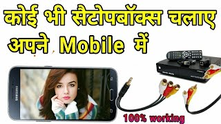 how to connect any set top box to android mobile phone in hindi