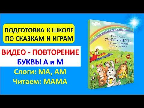 Буквы А и М, слоги МА, АМ, читаем МАМА