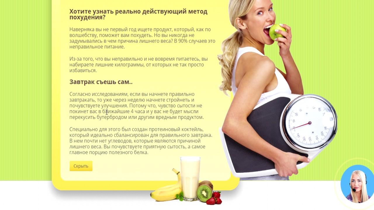 Коктейль Fito Slim Balance для похудения | белковые коктейли для похудения цены