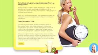Коктейль Fito Slim Balance для похудения. Отзыв о белковом коктейле