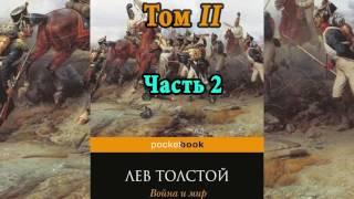Война и мир  Том 2  Часть 2   Л  Н  Толстой  Аудиокнига