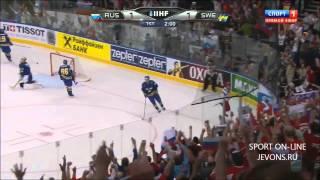 Россия - Швеция 3 - 1. Все голы. Чемпионат мира по хоккею 2014.(, 2014-05-24T15:19:22.000Z)