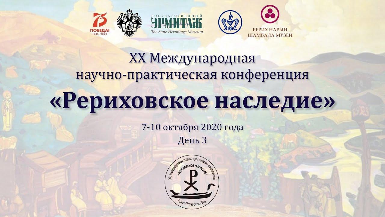 ХХ Конференция «Рериховское наследие». День 3 - YouTube