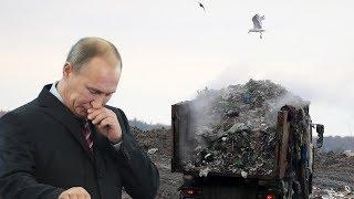 """""""Мусорный"""" рейтинг Владимира Путина"""