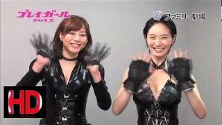東映特撮 TV | 「プレイガール2012」杉本有美さん&長澤奈央さんからの...