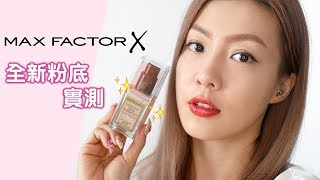 (AD) 粉底測試 Max Factor Healthy Skin Harmony Foundation Wear Test | HIDDIE T