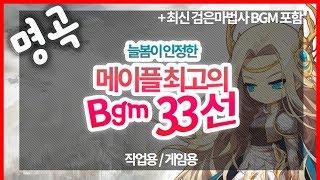 메이플 명곡 bgm 33선  + 최신 검은마법사 bgm 포함