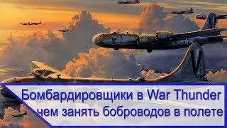 Бомбардировщики в War Thunder - чем занять игрока в полете