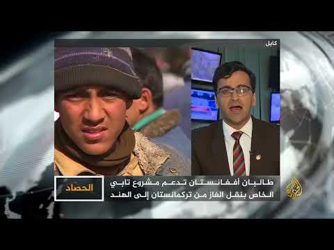 الحصاد- أفغانستان.. رسائل طالبان  - نشر قبل 7 ساعة