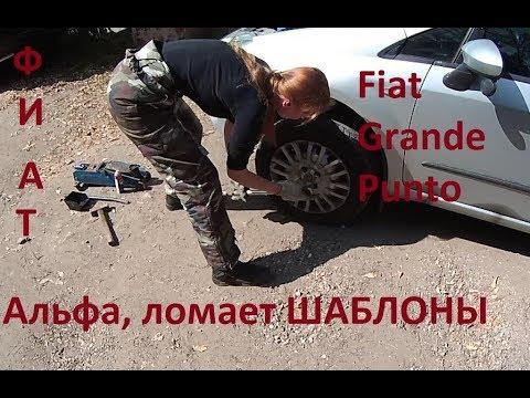 Fiat Grande Punto Увеличение клиренса