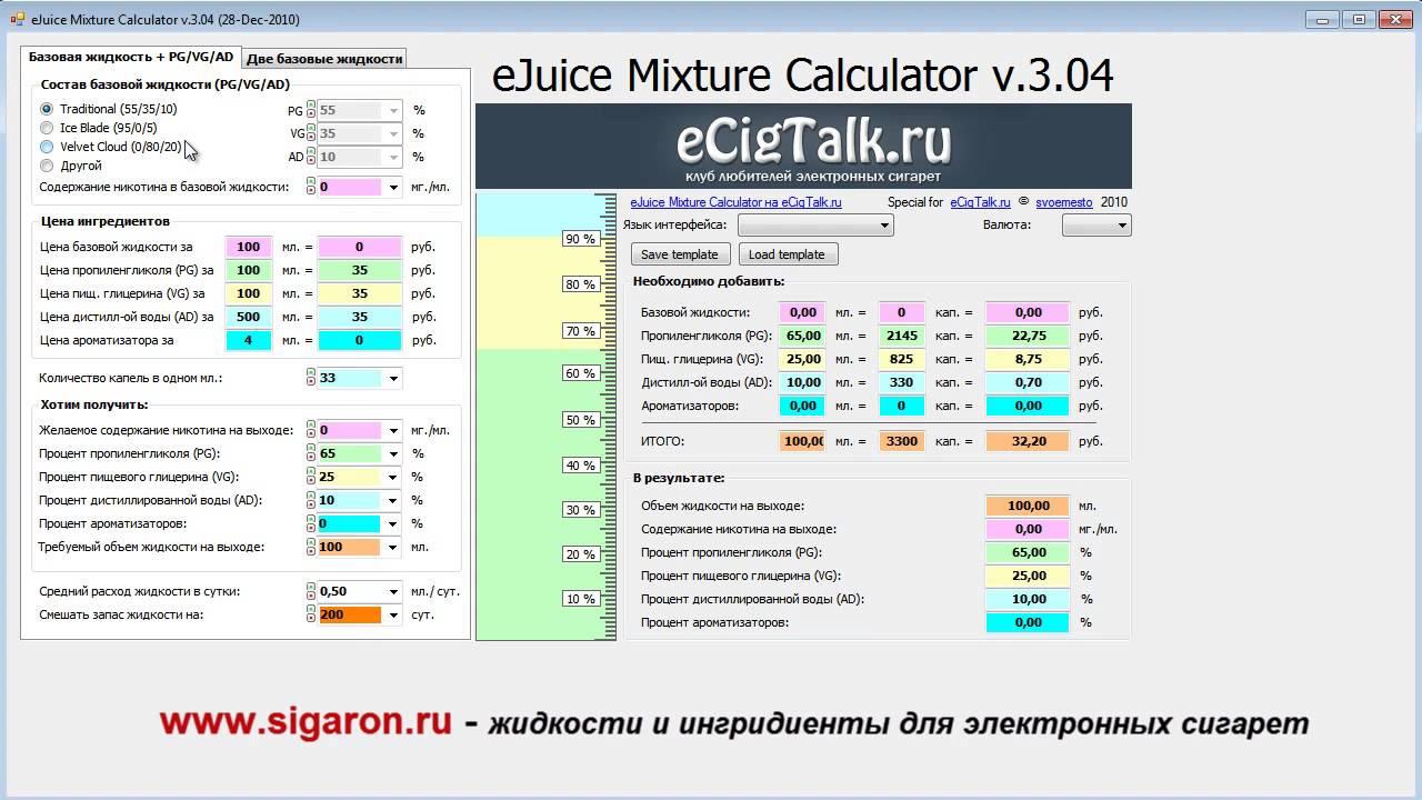 Калькулятор онлайн для жидкости электронных сигарет вакансии продавец табачных изделий новосибирск