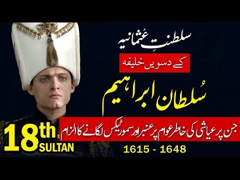 Sultan Ibrahim - 18th Ruler Of Ottoman Empire (Saltanat E Usmania) In Urdu / Hindi