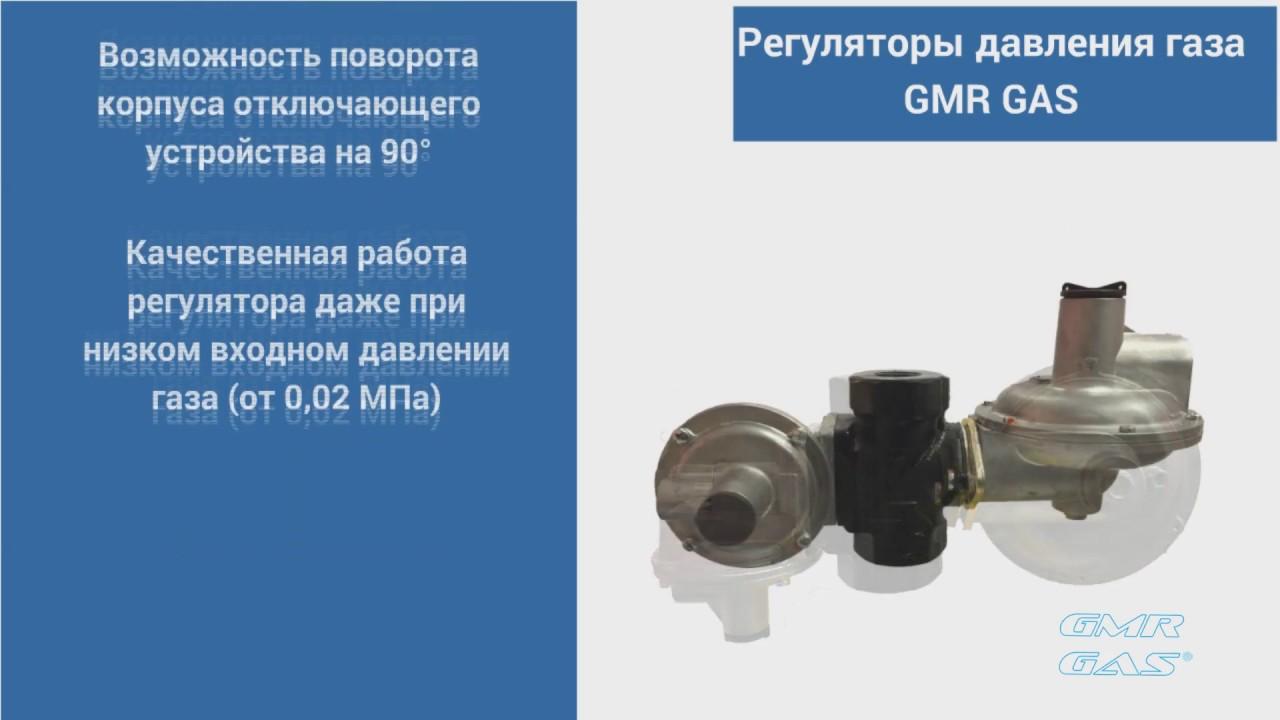 производитель регуляторов давления газа