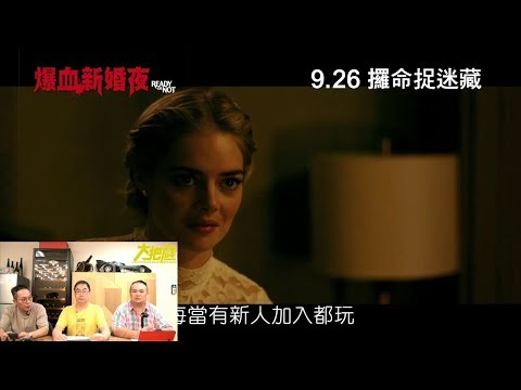 爆血新婚夜 / 萬千痛愛在一身 〈大把戲〉2019-09-27 c