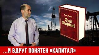 Политэкономия марксизма. Понять «Капитал» Маркса. Александр Бузгалин.