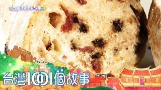 台南有一家烘焙店,利用當季水果作食材,像是夏天,就有愛文芒果麵包,濃郁的芒果香氣加上Q彈的麵皮,相當受到消費者喜愛,老闆曹志雄,是吳...