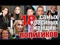 ТОП-18 cамых красивых женщин-политиков #топ #красавица #политик