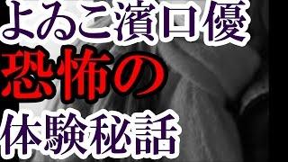 チャンネル登録よろしくお願いします https://goo.gl/OyKu52 よゐこ濱口...