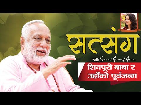 Satsang Eps 21 ! शिवपूरी बाबा र उहाँकाे पूर्वजन्म ! Swami Anand Arun ! Shivapuri Baba