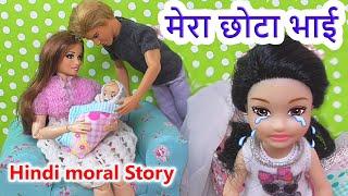 mera chota bhai/Hindi kahaniya for kids/ moral stories/ barbie ki kahani hindi mein/#MoralStory