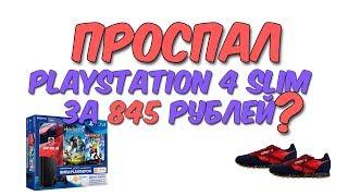 Проспал Playstation 4 Slim за 845 рублей? Держи кроссовки! Конкурс!