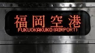 【303系 K03編成 走行音】 660C 普通 福岡空港 波多江ー姪浜