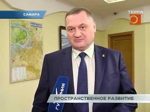 Новости Самары. Пространственное развитие