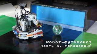 Робот-футболист Карандаша и Самоделкина: Нападающий