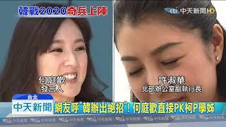 20190805中天新聞 網友呼「韓辦出絕招」! 何庭歡直接PK柯P學姊