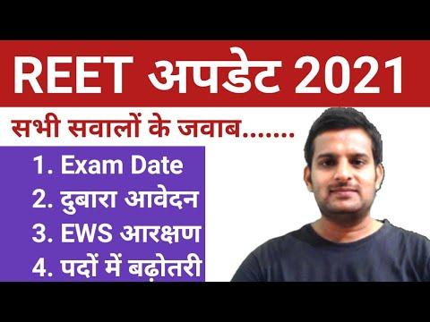 रीट परीक्षा 2021 सितम्बर माह में संभावित | Reet Exam Date Latest New 2021