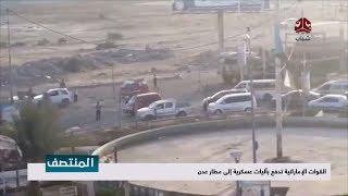 القوات الإماراتية تدفع بآليات عسكرية الى مطار عدن
