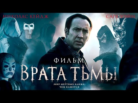Врата тьмы /Pay The Ghost/ Мистический триллер HD