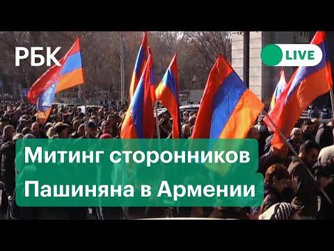 Митинг в поддержку Пашиняна в Ереване. Прямая трансляция
