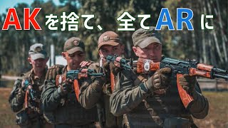 ウクライナ国家親衛隊はAKなどロシア系のライフルを捨て、ARといった米国系ライフルに切り替えます